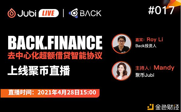 聚币Jubi LIVE | BACK.FINANCE-去中心化超额借贷智能协议 上线聚币直播